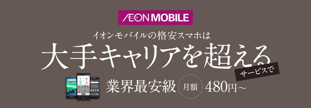 AEON MOBILE業界最安値